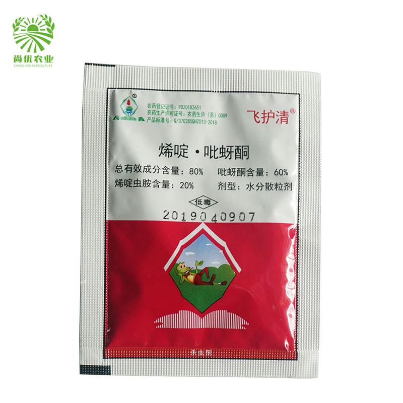 Thuốc trừ sâu 5g Feihu Khánh 80% Nitenpyram pymetrozine