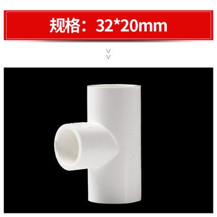 LESSO Ống nhựa Liansu PVC Giảm Tee Tiêu chuẩn quốc gia UPVC Phụ kiện ống nước bằng nhựa Giảm Tee Giả