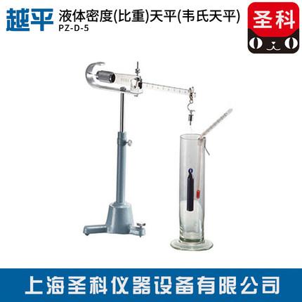YUEPING  Dụng cụ phân tích Thượng Hải Yueping PZ-D-5 phòng thí nghiệm phân tích phát hiện đo trọng l