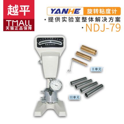YUEPING  Dụng cụ phân tích Shanghai Yueping NDJ-7 (NDJ-79) Công cụ phát hiện và phân tích độ nhớt co