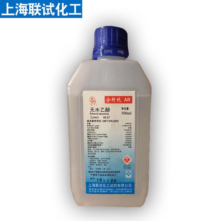 Thuốc thử Nhà sản xuất bán buôn phân tích ethanol khan tinh khiết AR 500ml thuốc thử hóa học đóng ch