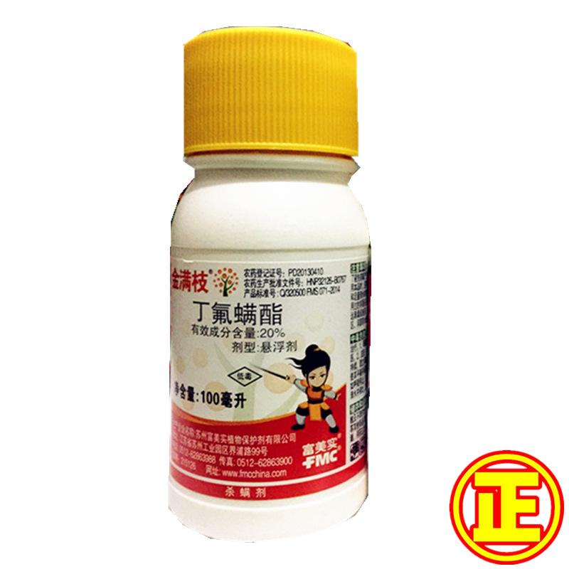JINMANZHI NLSX Thuốc trừ sâu Fuchs Real Gold Manzhi Teflon Mite Mite Red Spider Nhập thuốc trừ sâu T