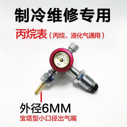 Honeywell  Đồng hồ chuyên dùng Máy đo oxy 6MM xuất khẩu điều hòa không khí tủ lạnh sửa chữa hàn khí