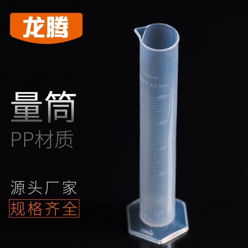 Ống nghiệm 250mlpp nhựa đo xi lanh axit và kiềm đo dung tích phòng thí nghiệm xylanh dụng cụ đo xi l