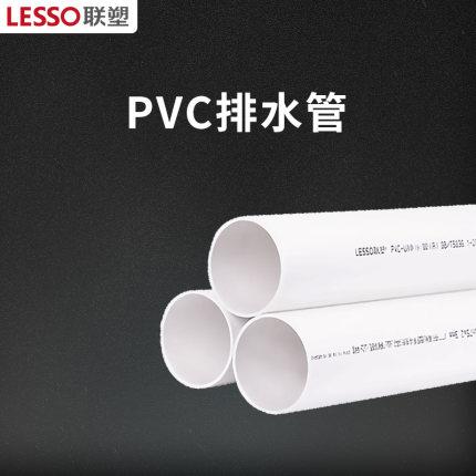 LESSO Ống nhựa Liansu 110pvc phụ kiện đường ống thoát nước thải nhà bếp ống nước thải ống nhựa upvc