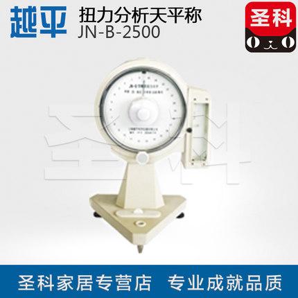 YUEPING  Dụng cụ phân tích Thượng Hải Yueping JN-B-2500 Cân bằng mô-men xoắn chính xác 5mg Cân phân