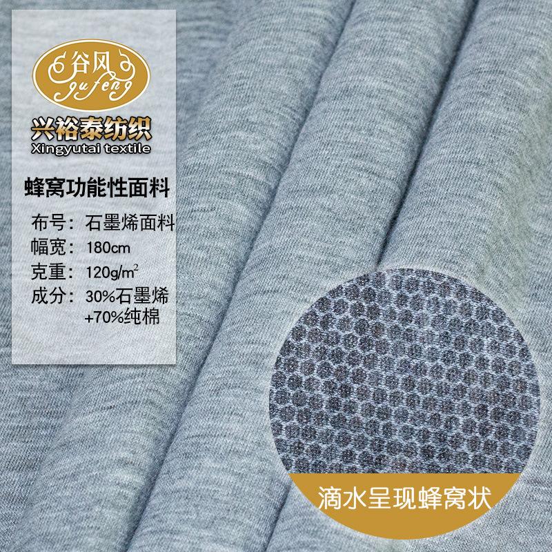 GUFENG Vật liệu chức năng Mì chức năng Mì tổ ong Nước thay đổi Mì Mì Magic Magic Mì chức năng Vải