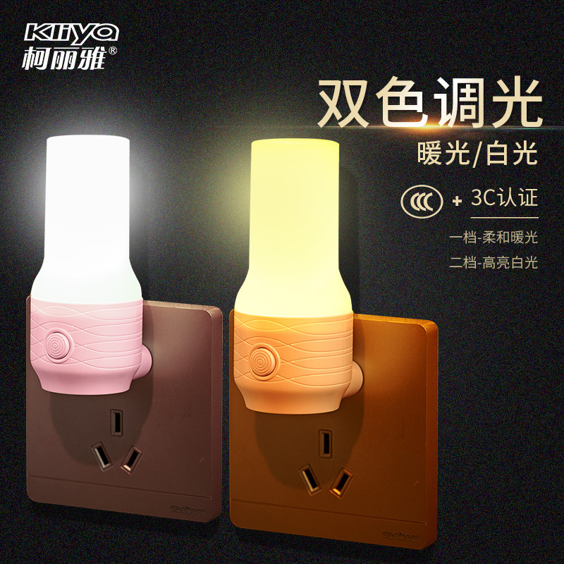 Keliya Đèn điện, đèn sạc chế độ riêng tư công tắc cắm sáng tạo thiết bị kép làm mờ ánh sáng ấm áp ti