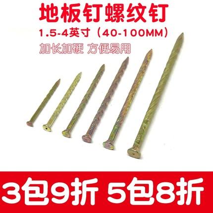 KAPRO Thép gân Tầng Nail 4 Inch 5cm Chủ đề Twist Nail nhỏ Thợ mộc Thép dài Nail Nail Nail 2.5 Solid