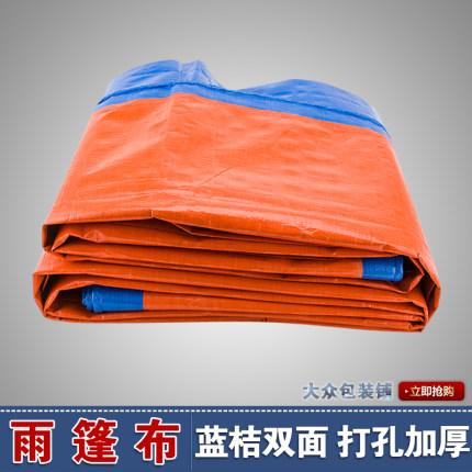Vs&Zegvo1883 Bạt nhựa Vải bạt màu xanh da trời dày màu cam vải mưa vải xe tải mưa chống dải màu vải
