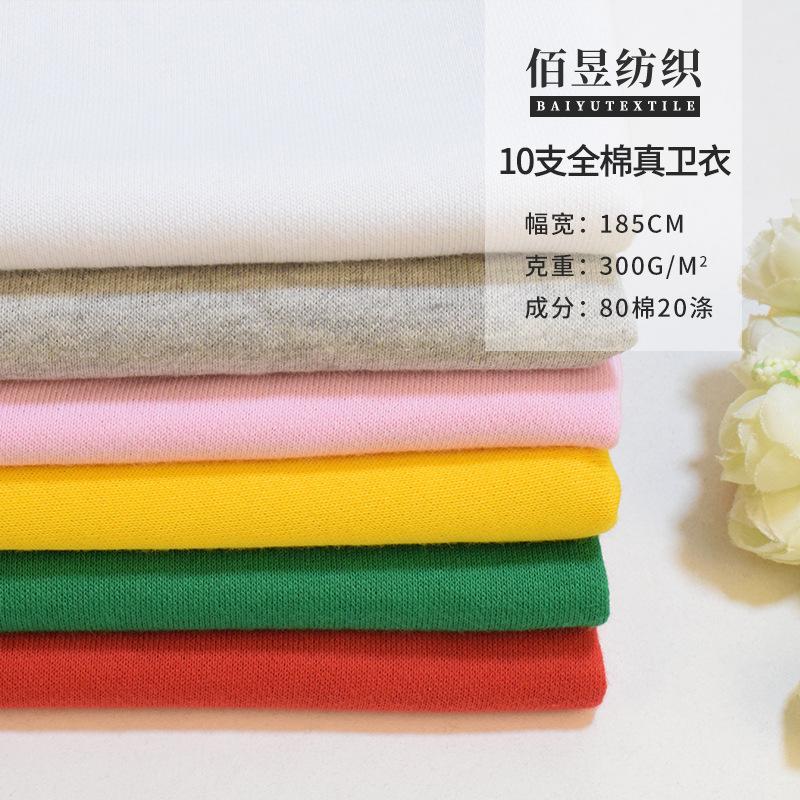 BAIYU Vải French Terry (Vấy cá) 10S cotton thực áo len vải dệt kim terry vải vảy cá mùa thu và mùa đ