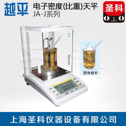 YUEPING  Dụng cụ phân tích Shanghai Yueping JA5003J Phòng thí nghiệm Mật độ điện tử (Trọng lượng riê