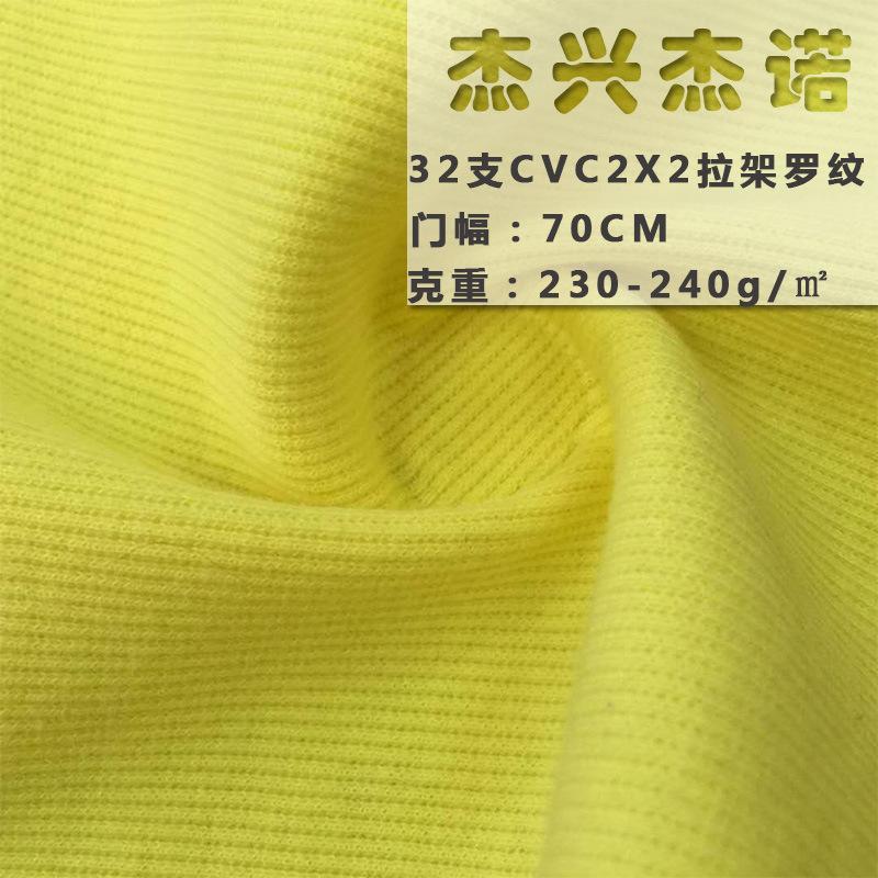 JIEXING Vải Rib bo Với vải co giãn CVC 32 CVC2 * 2 Vải dệt kim có gân
