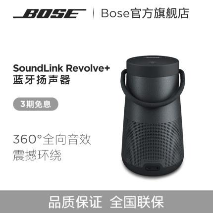 Loa Bluetooth Bose Soundlink phải có âm thanh không dây loa xanh 360 độ bao quanh nguồn nước