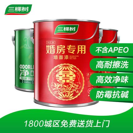 SKSHU  Sơn  Ba cây nội thất tường latex sơn sức khỏe + sơn tường sơn mài trong nhà gia đình sơn màu