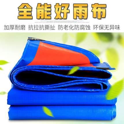 Vs&Zegvo1883 Bạt nhựa Ngoài trời vải dày chống thấm nước chống nắng vải bạt chống nắng hàng hóa xe c