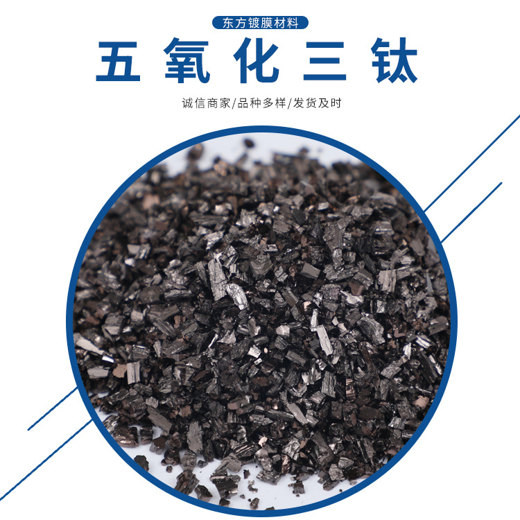DONGFANG Ôxít Titan pentoxide tinh thể nhà máy Ti3O5 bán trực tiếp vật liệu sơn chân không titan oxi