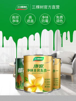 SKSHU  Sơn  Ba cây sơn latex tường nội thất bảo vệ môi trường trắng Kangjia lưới vàng năm trong một