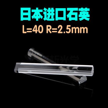 purshee  Dung cụ quang học Phân tích quang phổ thấu kính thạch anh hình trụ thấu kính L = 40; r = 2,