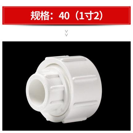 LESSO Ống nhựa Liansu PVC ống nước phụ kiện công đoàn ống nước công đoàn nhựa bộ phận upvc ống công