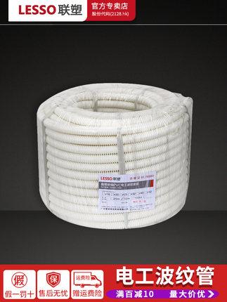 LESSO Ống nhựa Liansu PVC ren ống nhựa ống điện 16 ~ 50mm chống cháy ống dây ống ren ren ống