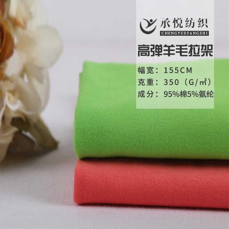 CHENGYUE Vải Rib bo Cao co giãn hai mặt len puller 350G cotton dệt kim amoniac sườn xà cạp vải quần
