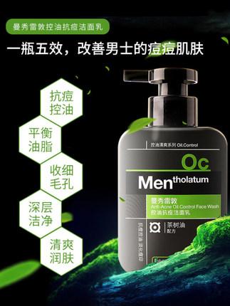 Mentholatum Phái nam  Men Cleansing Oil Control Mite To Blackheads, Acne Seals, Shrink Pores, Whiten