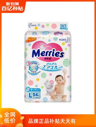Miao Ershu Tả vải Tã Kao Nhật Bản L54 tã trẻ em tã bé l size lớn khô thoáng khí phổ quát