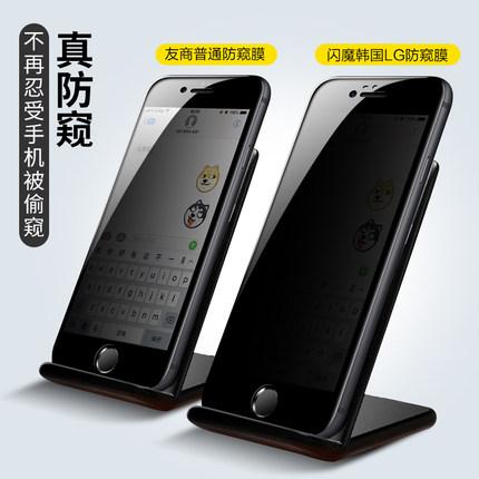 Miếng dán màn hình Iphone 6 Flash Magic apple 8plus phim cường độ chống trộm 7p toàn màn hình 7 phi