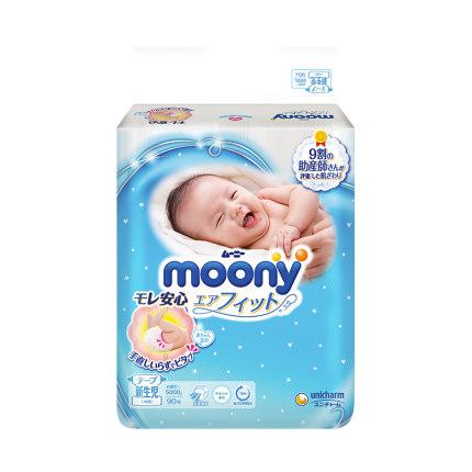 moony  Tả vải Nhật Bản You Ni Jia moony cổ điển mịn giấy tã Máy tính bảng NB90 trẻ sơ sinh nước tiểu