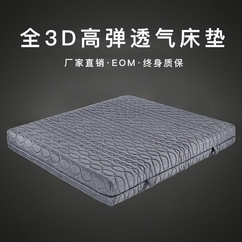 QINQINGSHU Giường nệm Nhà sản xuất tùy chỉnh 3D giặt đầy đủ nệm đầy đủ lưới thoáng khí nệm bảo vệ mô