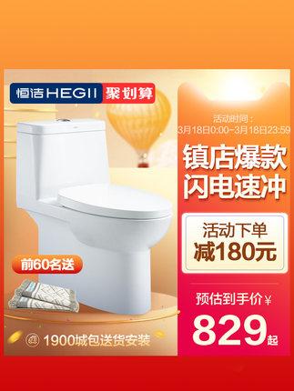 Hengjie Bồn cầu  vệ sinh siphon loại nhà vệ sinh nhà vệ sinh khử mùi nhà vệ sinh và nhà vệ sinh chốn