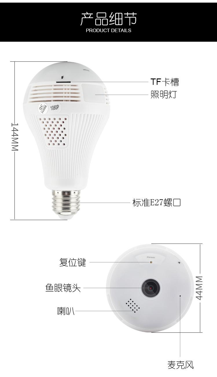 Camera WIF giám sát thông minh HD từ xa kết hợp bóng đèn .