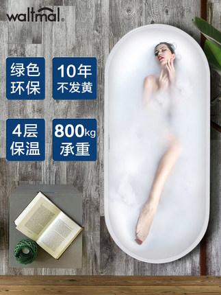 Waterma Bồn tắm freestanding bồn tắm nhà người lớn Phòng tắm acrylic phong cách châu Âu căn hộ nhỏ 1