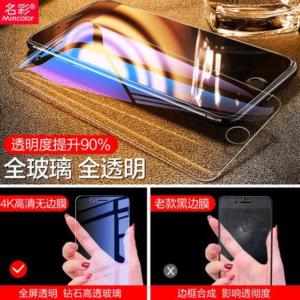 Miếng dán màn hình Iphone 6 Apple 6 phim cường lực chống peep iPhone6s toàn màn hình cộng với điện