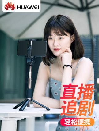 Huawei  Gây tự sướng  [Shunfeng on the day] Huawei selfie stick điện thoại di động chân máy trực tiế