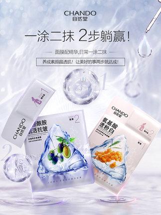 CHANDO Mặt nạ Nature Hall Whitening Spot Mask Amino Acid Hyaluronic Acid Hydrating Moisturising Cera