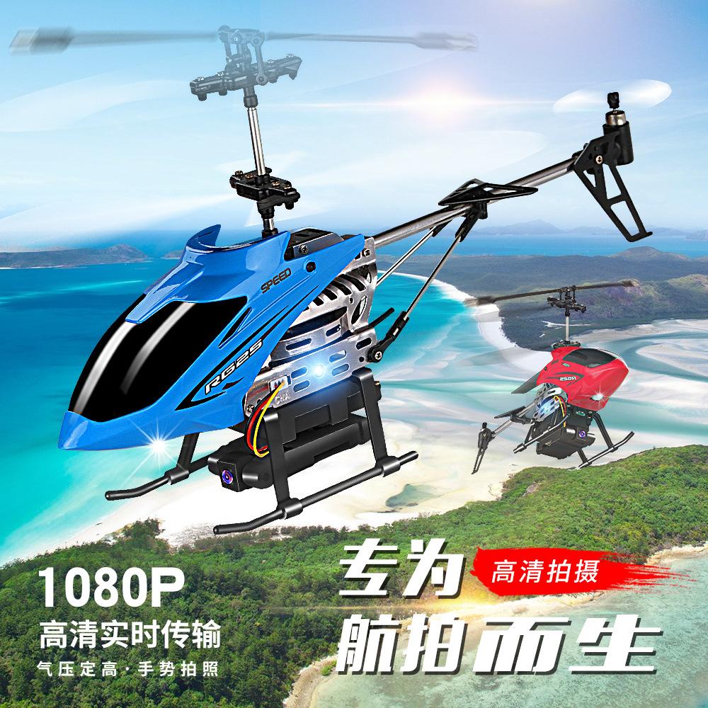 LH Máy bay điều khiển từ xa Độ bền cao cố định điều khiển từ xa máy bay trực thăng trên không đồ chơ