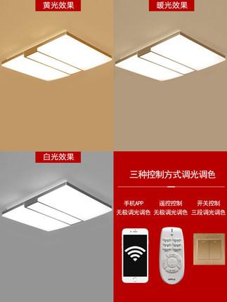 Op đèn ốp trần chiếu sáng LED trần đèn hình chữ nhật phòng khách không khí hiện đại tối giản chính t