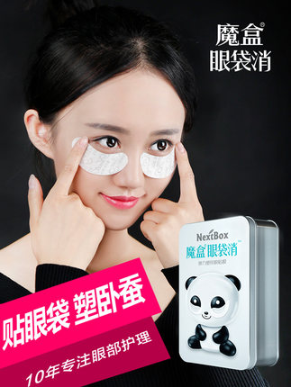Mặt nạ mắt  Magic Box Eye Bag Anti-Panda Eye Mask Sticker Black Circle Eye Bag Sticker