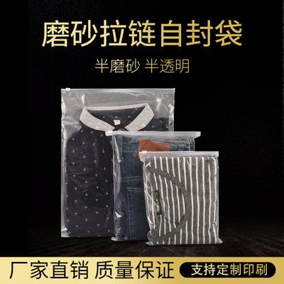 Túi đựng quần lót Quần áo túi pe ziplock trong suốt mờ nhựa dây kéo túi quần áo quần lót vớ đóng gói