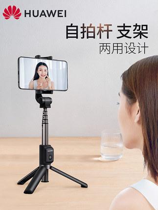 Huawei phụ kiện chống lưng điện thoại selfie dính điện thoại di động ban đầu chân máy ba chân khung