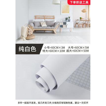 FANCY FIX  Decal dán tường  Giấy dán tường màu trắng tinh khiết tự dính chống thấm chống ẩm nền tườn