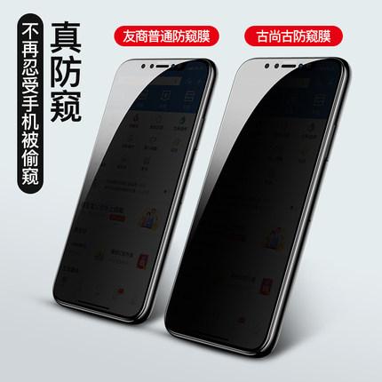 GUSGU  Miếng dán màn hình Iphone 6 Bộ phim cường lực iphone6 apple 6s chống trộm phim táo 6plus toà