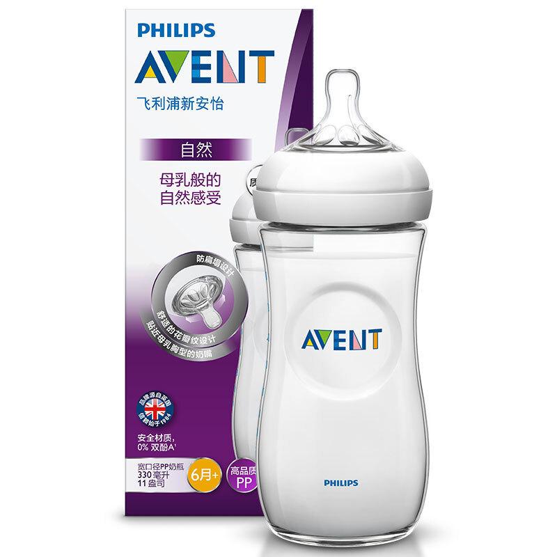 XINANYI Bình sữa chính thức Philips Avent PP chống đầy hơi cho trẻ sơ sinh