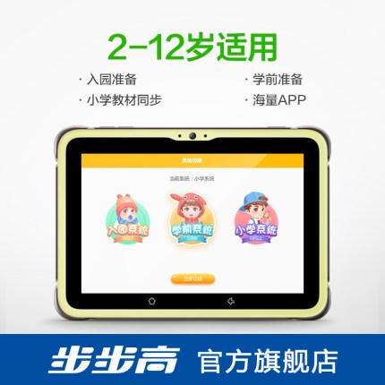 Tutor Máy học tập  [Cửa hàng chính thức] Backgammon Tutor K5 Little Genius Children Tablet PC Trường