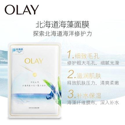 OLAY Mặt nạ Limited Seaweed Essence Mask Hydrates Fine Pore se khít