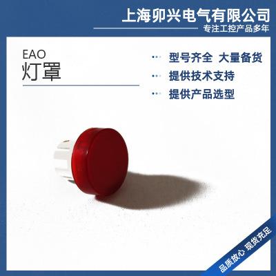 Chụp đèn EAO 51-931.2 màu đỏ