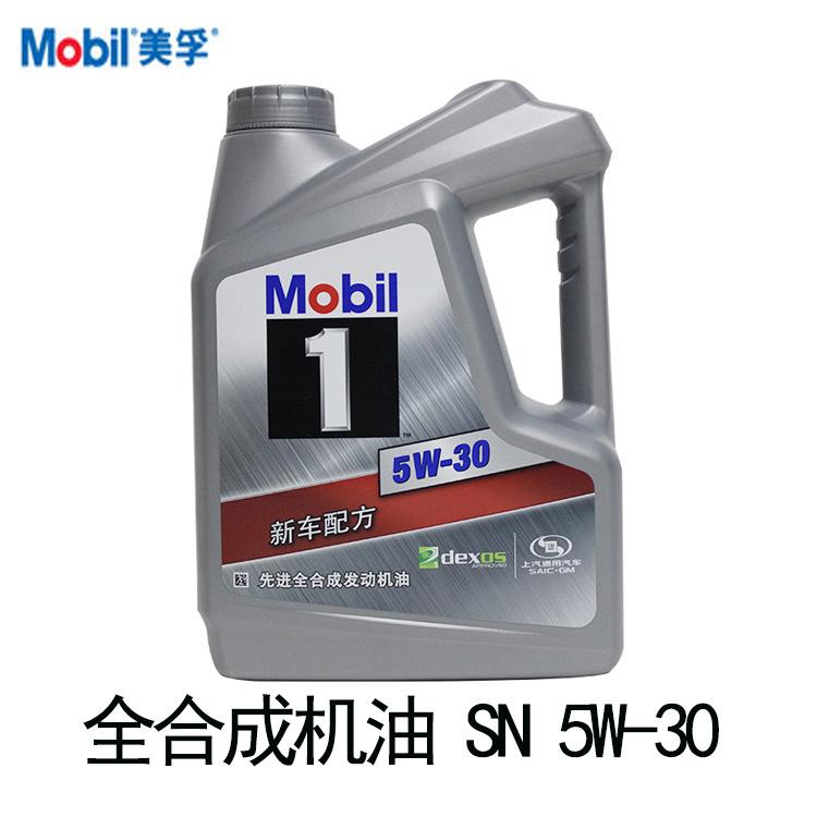 Mobil nhớt Dầu động cơ Mobil SAIC Mobil Silver One SN 4L 5W-30 Dầu động cơ tổng hợp hoàn toàn