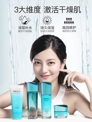 Po Laiya bộ sản phẩm Aqua lõi sản phẩm chăm sóc da phụ nữ dưỡng ẩm giữ ẩm hyaluronic axit mỹ phẩm th